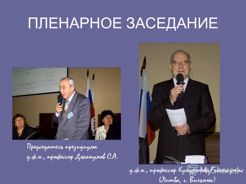 ПЛЕНАРНОЕ ЗАСЕДАНИЕ Председатель президиума д.ф.н., профессор Джанумов С.А. д.ф.н., профессор Кундротас Гинтаутас (Литва, г. Вильнюс)