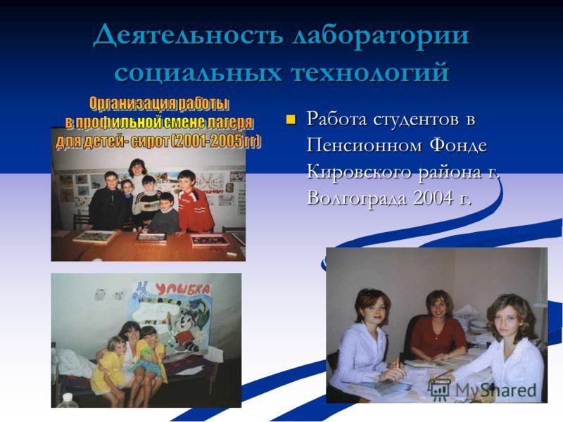 Деятельность лаборатории социальных технологий Работа студентов в Пенсионном Фонде Кировского района г. Волгограда 2004 г.