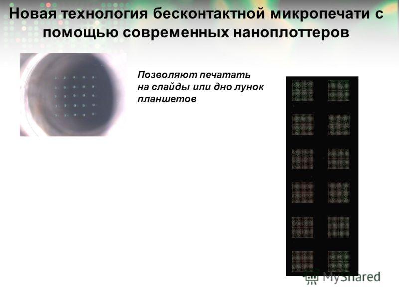 Новая технология бесконтактной микропечати с помощью современных наноплоттеров Позволяют печатать на слайды или дно лунок планшетов