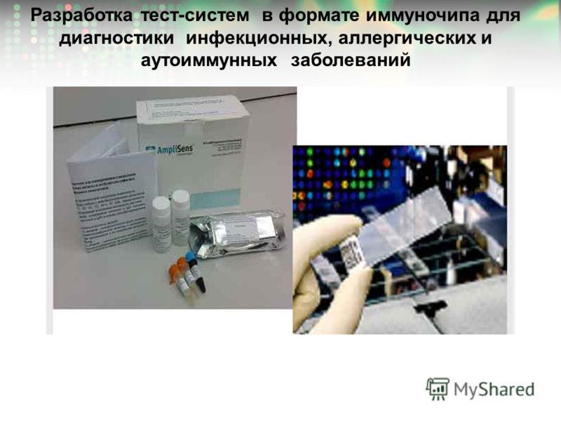 Разработка тест-систем в формате иммуночипа для диагностики инфекционных, аллергических и аутоиммунных заболеваний Почему формат иммуночипа?