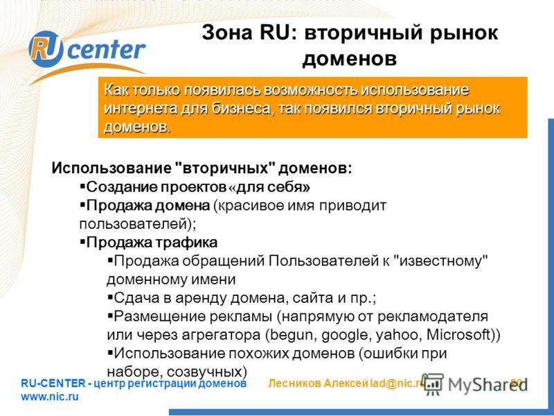 RU-CENTER - центр регистрации доменов www.nic.ru Лесников Алексей lad@nic.ru20 Зона RU: вторичный рынок доменов Как только появилась возможность использование интернета для бизнеса, так появился вторичный рынок доменов. Использование