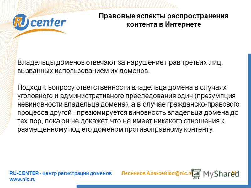 RU-CENTER - центр регистрации доменов www.nic.ru Лесников Алексей lad@nic.ru31 Правовые аспекты распространения контента в Интернете Владельцы доменов отвечают за нарушение прав третьих лиц, вызванных использованием их доменов. Подход к вопросу ответ