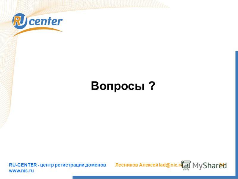 RU-CENTER - центр регистрации доменов www.nic.ru Лесников Алексей lad@nic.ru34 Вопросы ?
