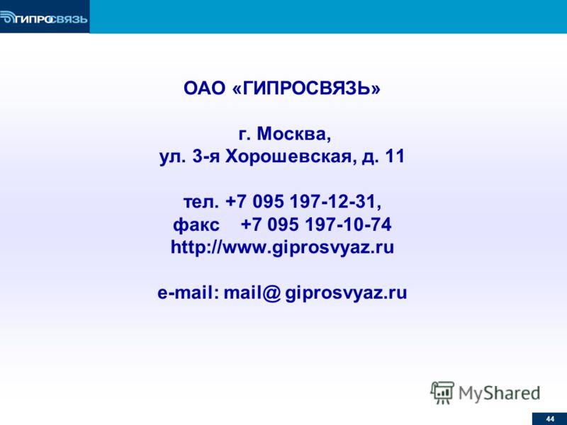 44 ОАО «ГИПРОСВЯЗЬ» г. Москва, ул. 3-я Хорошевская, д. 11 тел. +7 095 197-12-31, факс +7 095 197-10-74 http://www.giprosvyaz.ru e-mail: mail@ giprosvyaz.ru