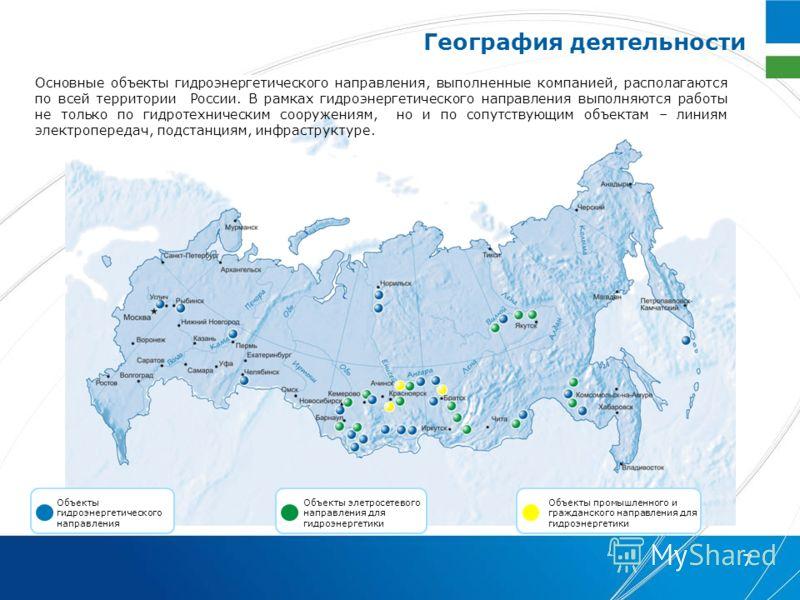 7 Объекты гидроэнергетического направления Основные объекты гидроэнергетического направления, выполненные компанией, располагаются по всей территории России. В рамках гидроэнергетического направления выполняются работы не только по гидротехническим с