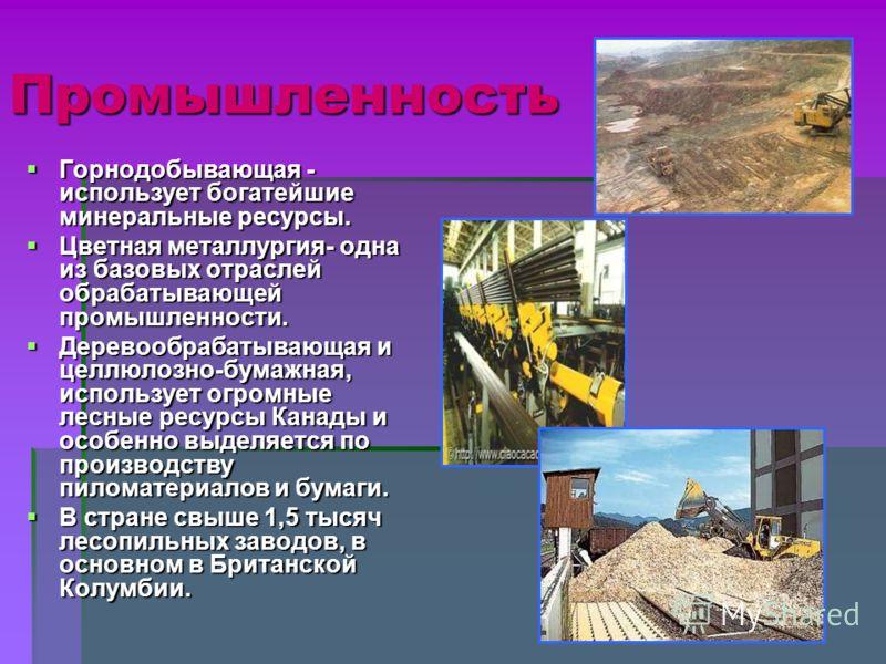 Промышленность Горнодобывающая - использует богатейшие минеральные ресурсы. Горнодобывающая - использует богатейшие минеральные ресурсы. Цветная металлургия- одна из базовых отраслей обрабатывающей промышленности. Цветная металлургия- одна из базовых