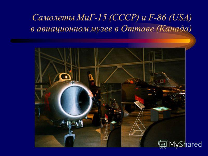 Самолеты МиГ-15 (СССР) и F-86 (USA) в авиационном музее в Оттаве (Канада)