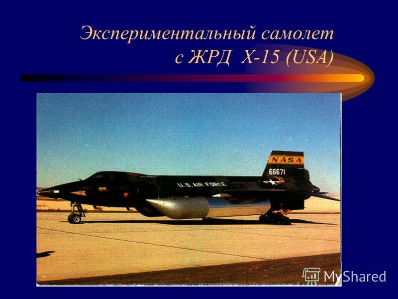 Экспериментальный самолет с ЖРД X-15 (USA)