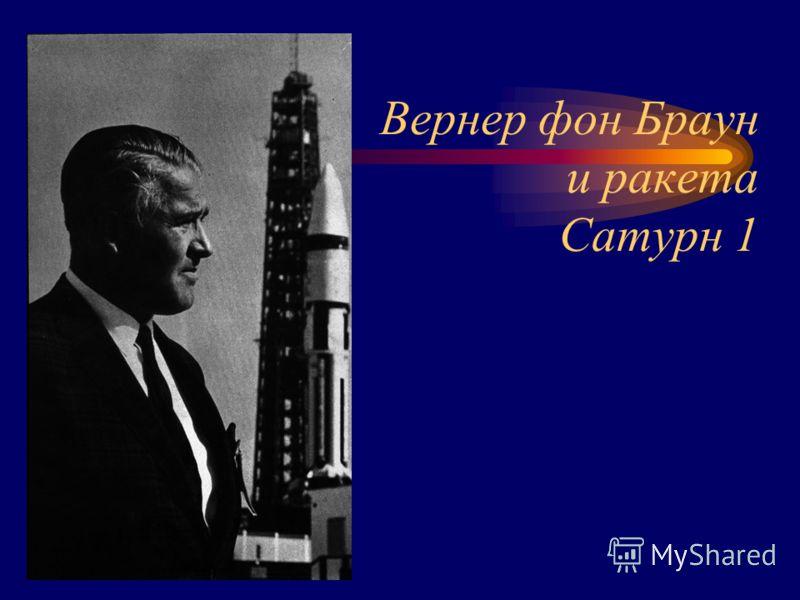 Вернер фон Браун и ракета Сатурн 1
