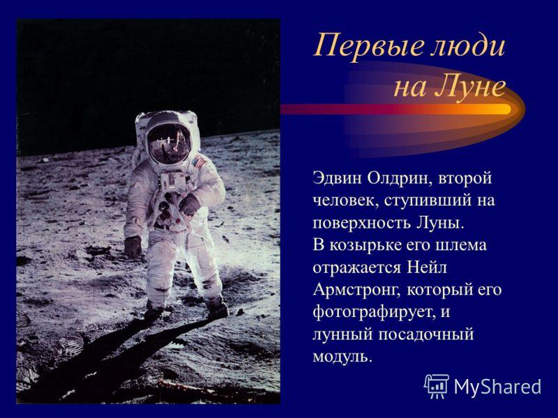 Первые люди на Луне Эдвин Олдрин, второй человек, ступивший на поверхность Луны. В козырьке его шлема отражается Нейл Армстронг, который его фотографирует, и лунный посадочный модуль.