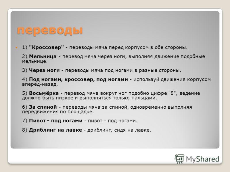переводы 1)