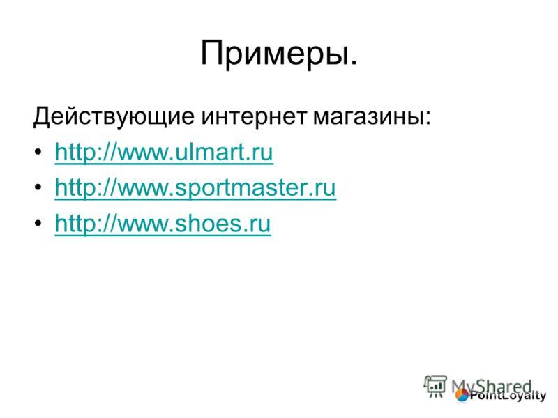 Примеры. Действующие интернет магазины: http://www.ulmart.ruhttp://www.ulmart.ru http://www.sportmaster.ru http://www.shoes.ru