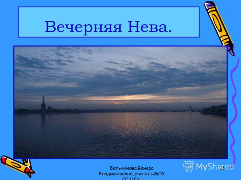 Бальчинова Венера Владимировна, учитель МОУ СОШ  13 Вечерняя Нева.