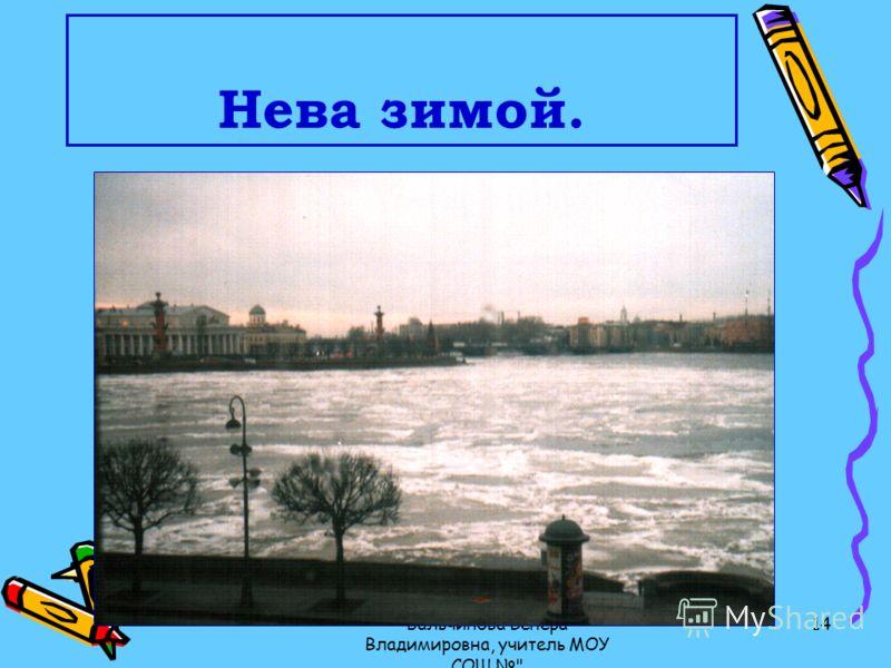 Бальчинова Венера Владимировна, учитель МОУ СОШ  14 Нева зимой.