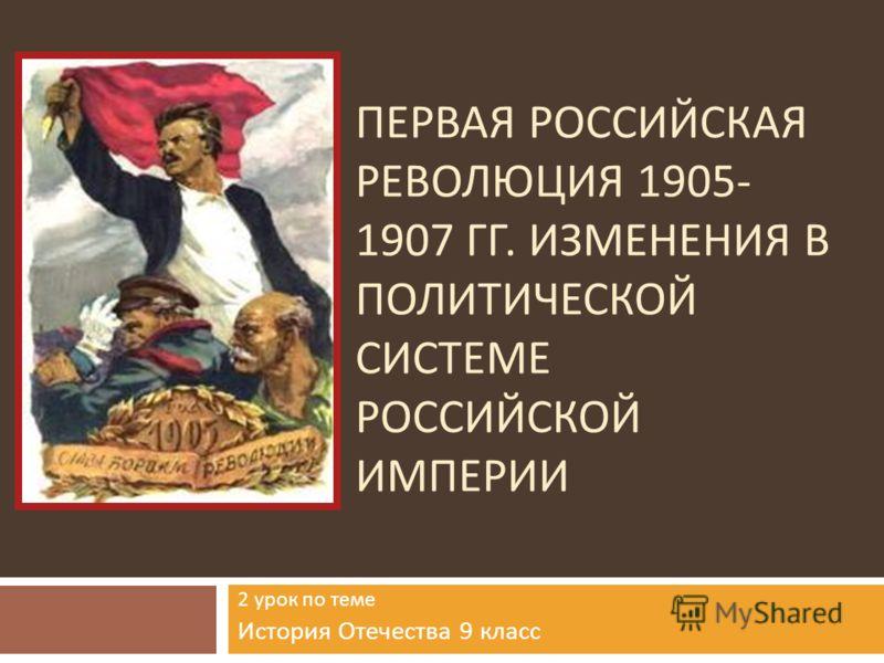 Презентация по параграфам учебника истории россии 9 класс