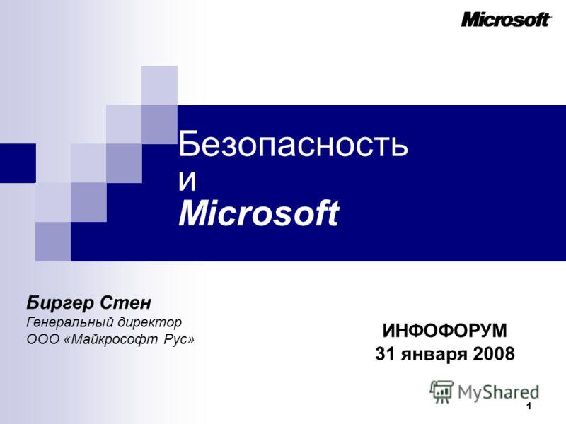 1 Безопасность и Microsoft Биргер Стен Генеральный директор ООО «Майкрософт Рус» ИНФОФОРУМ 31 января 2008