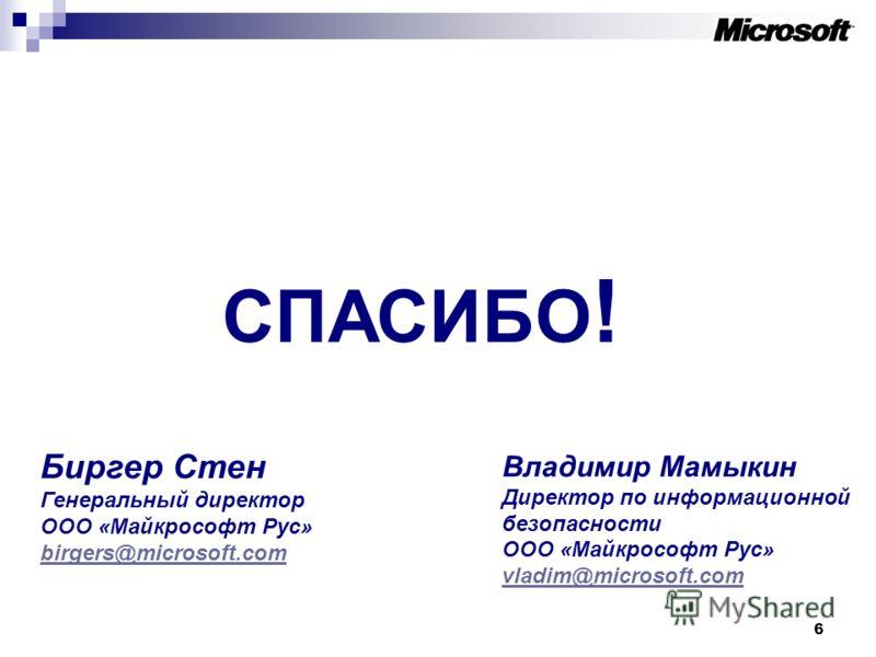 6 СПАСИБО ! Биргер Стен Генеральный директор ООО «Майкрософт Рус» birgers@microsoft.com Владимир Мамыкин Директор по информационной безопасности ООО «Майкрософт Рус» vladim@microsoft.com