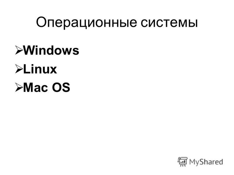 Операционные системы Windows Linux Mac OS