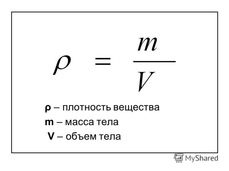 ρ – плотность вещества m – масса тела V – объем тела