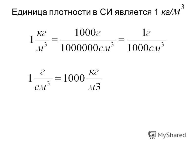 Единица плотности в СИ является 1 кг/