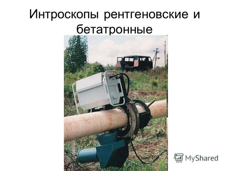 Интроскопы рентгеновские и бетатронные
