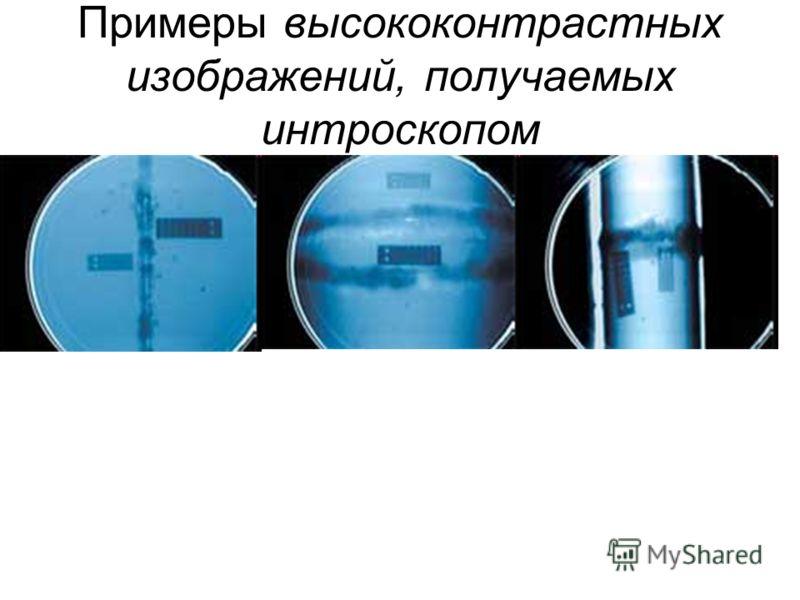 Примеры высококонтрастных изображений, получаемых интроскопом