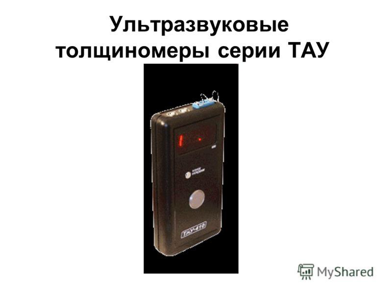 Ультразвуковые толщиномеры серии ТАУ