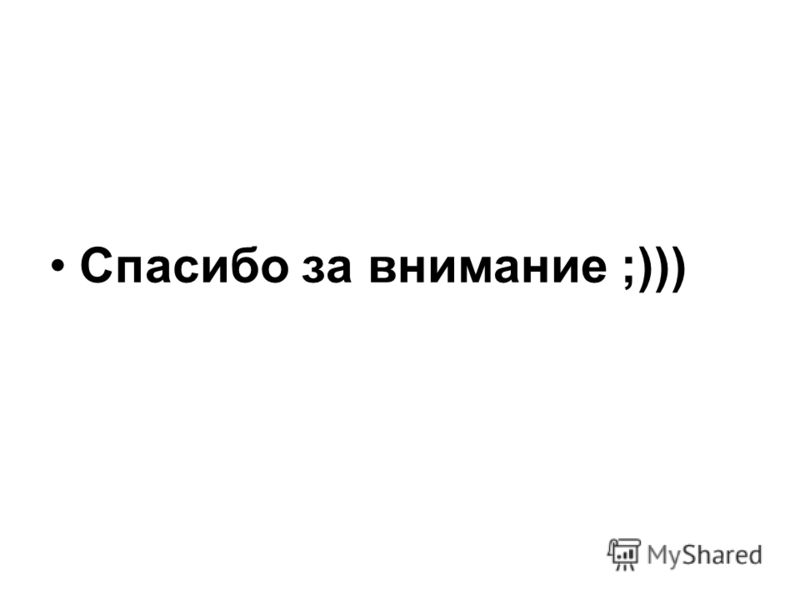 Спасибо за внимание ;)))
