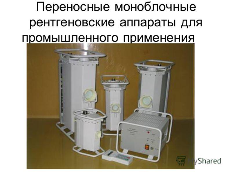 Переносные моноблочные рентгеновские аппараты для промышленного применения