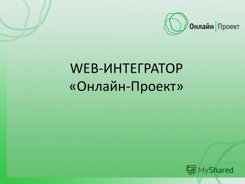 WEB-ИНТЕГРАТОР «Онлайн-Проект»