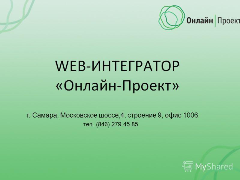 г. Самара, Московское шоссе,4, строение 9, офис 1006 тел. (846) 279 45 85