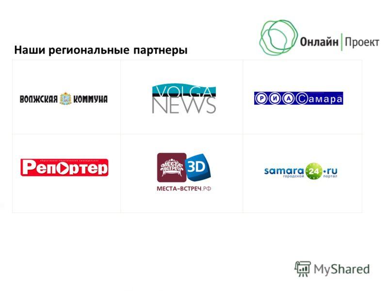 Наши региональные партнеры