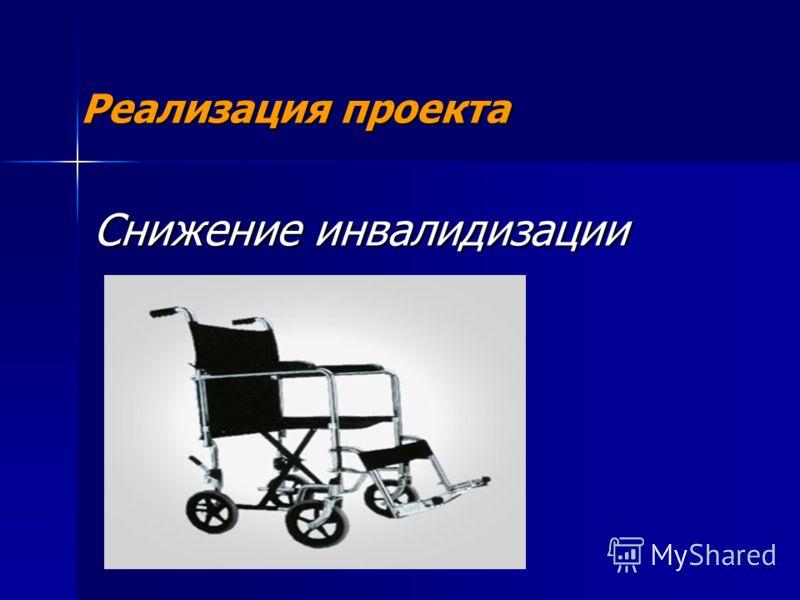 Реализация проекта Снижение инвалидизации