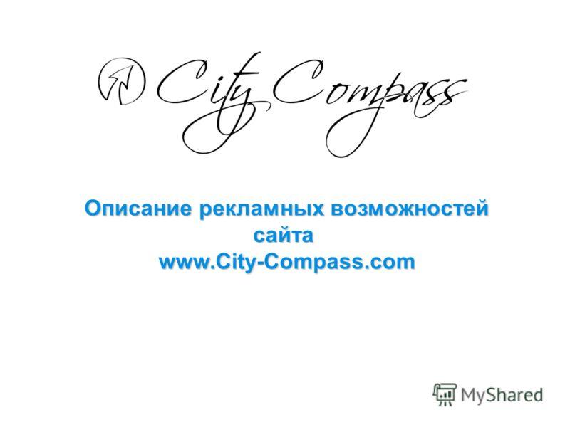 Описание рекламных возможностей сайта www.City-Compass.com
