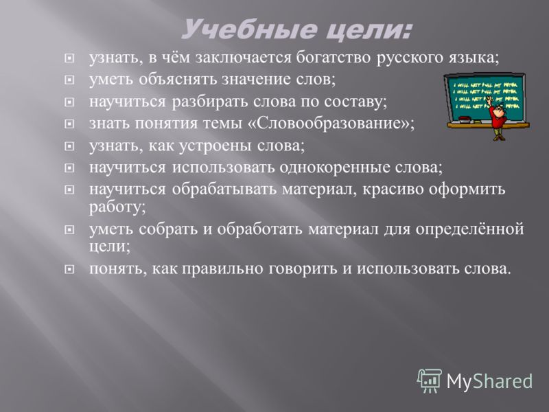 Учебные цели: узнать, в чём заключается богатство русского языка ; уметь объяснять значение слов ; научиться разбирать слова по составу ; знать понятия темы « Словообразование »; узнать, как устроены слова ; научиться использовать однокоренные слова