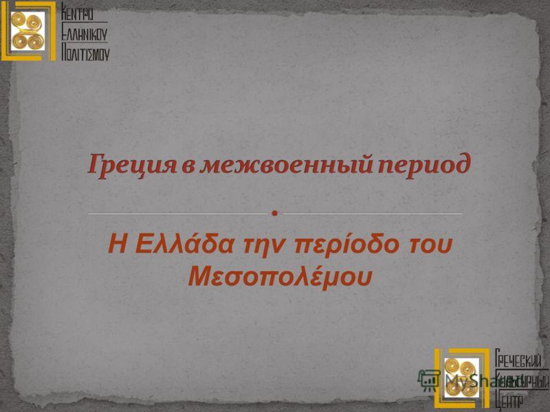 Η Ελλάδα την περίοδο του Μεσοπολέμου