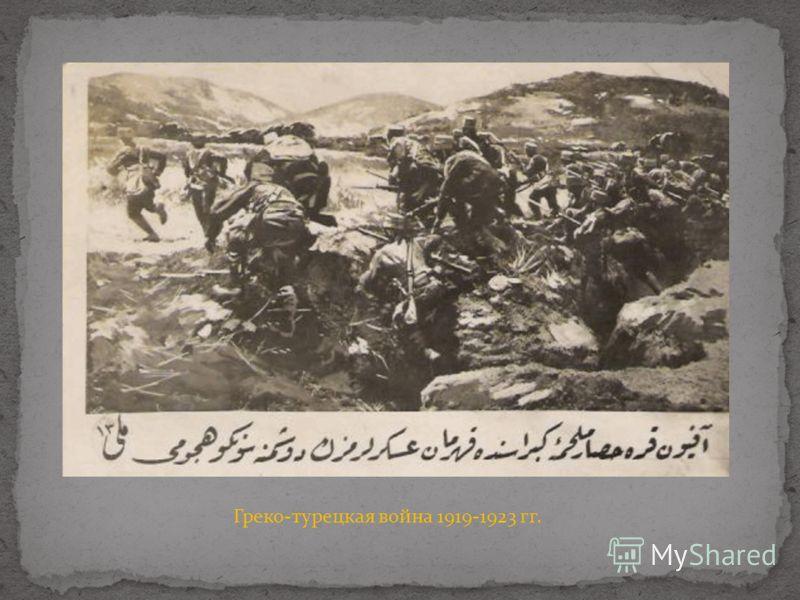 Греко-турецкая война 1919-1923 гг.