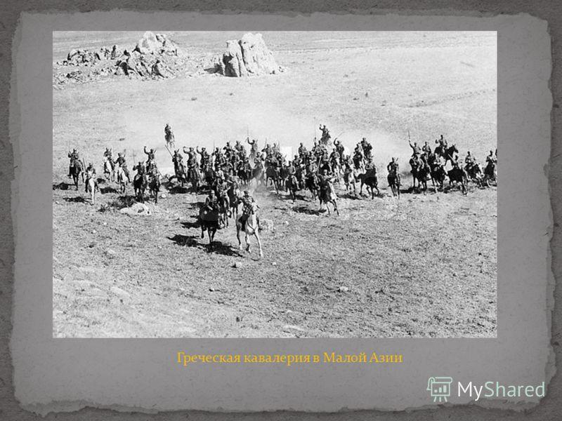 eltkrieg Teil 2 Греческая кавалерия в Малой Азии
