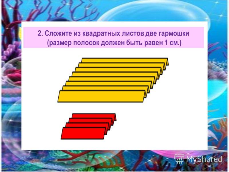 2. Сложите из квадратных листов две гармошки (размер полосок должен быть равен 1 см.)
