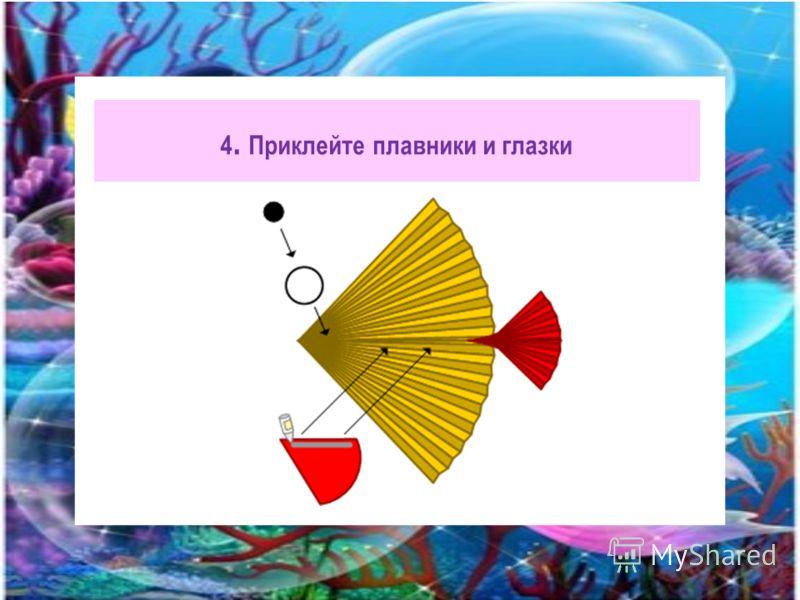 4. Приклейте плавники и глазки