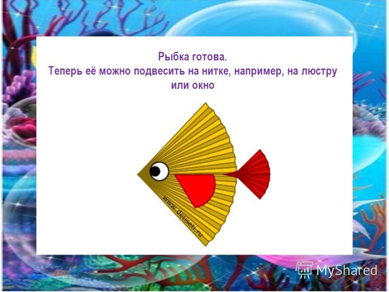 Рыбка готова. Теперь её можно подвесить на нитке, например, на люстру или окно
