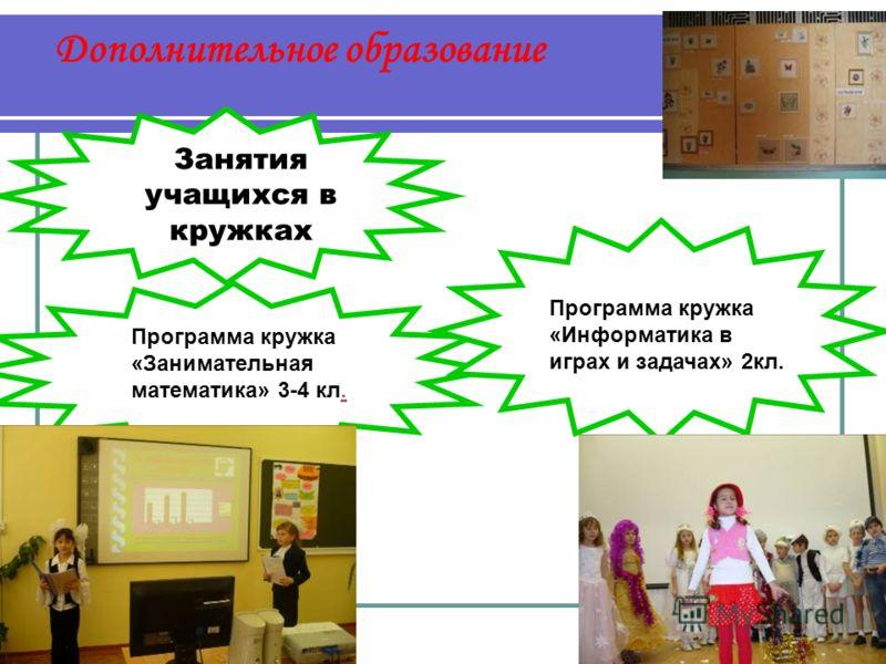 Дополнительное образование Занятия учащихся в кружках Программа кружка «Занимательная математика» 3-4 кл.. Программа кружка «Информатика в играх и задачах» 2кл.
