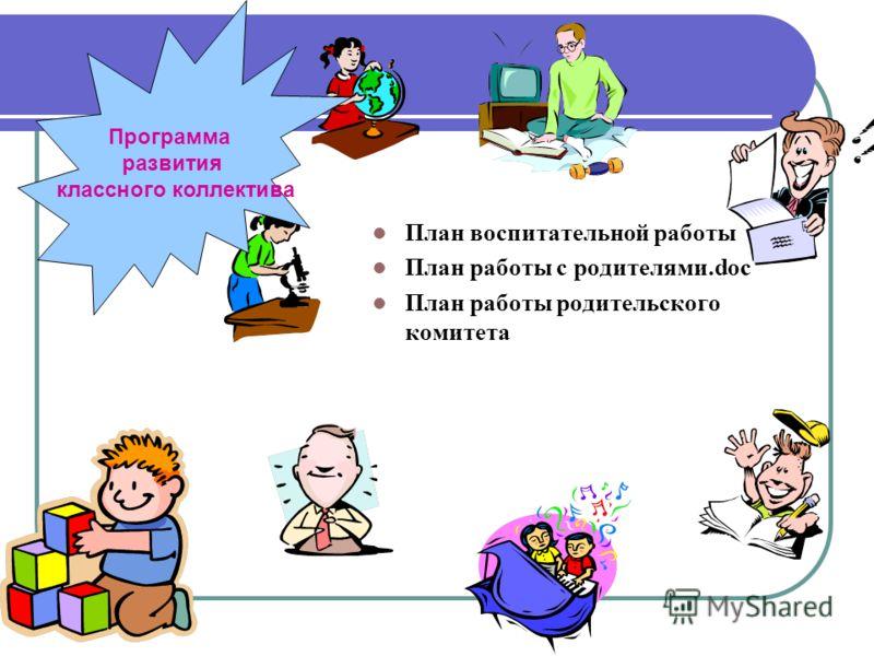 План воспитательной работы План работы с родителями.doc План работы родительского комитета Программа развития классного коллектива