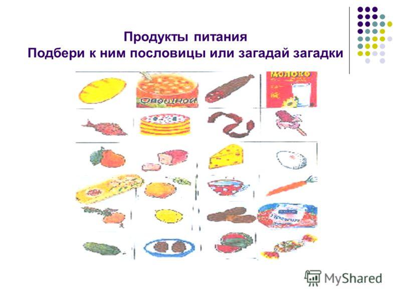 Продукты питания Подбери к ним пословицы или загадай загадки