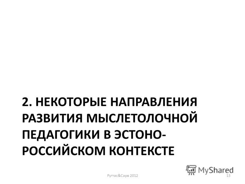 2. НЕКОТОРЫЕ НАПРАВЛЕНИЯ РАЗВИТИЯ МЫСЛЕТОЛОЧНОЙ ПЕДАГОГИКИ В ЭСТОНО- РОССИЙСКОМ КОНТЕКСТЕ Руттас&Сарв 201213