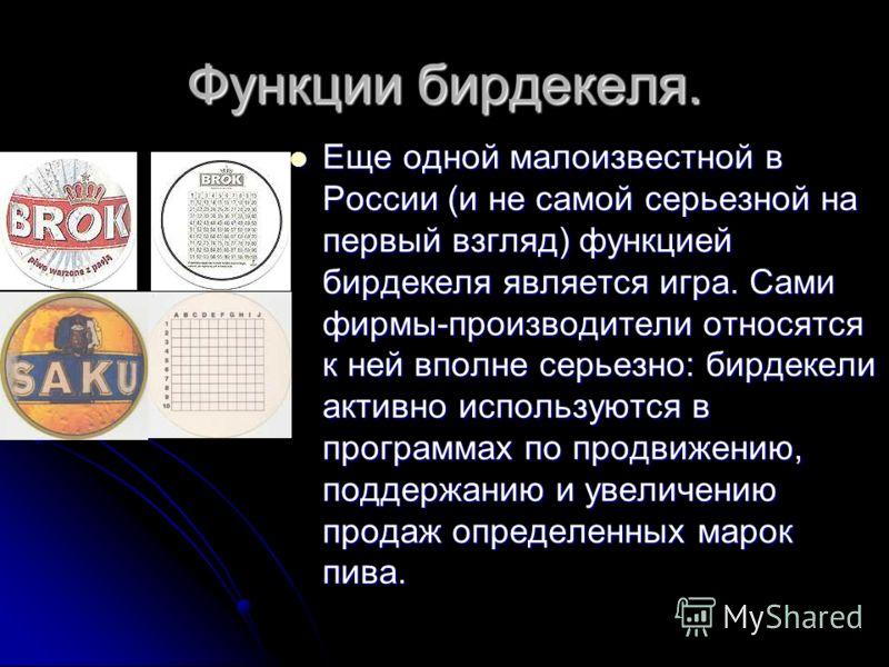 Функции бирдекеля. Еще одной малоизвестной в России (и не самой серьезной на первый взгляд) функцией бирдекеля является игра. Сами фирмы-производители относятся к ней вполне серьезно: бирдекели активно используются в программах по продвижению, поддер