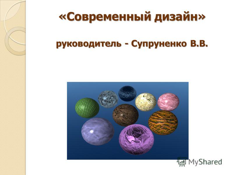 «Современный дизайн» руководитель - Супруненко В.В.