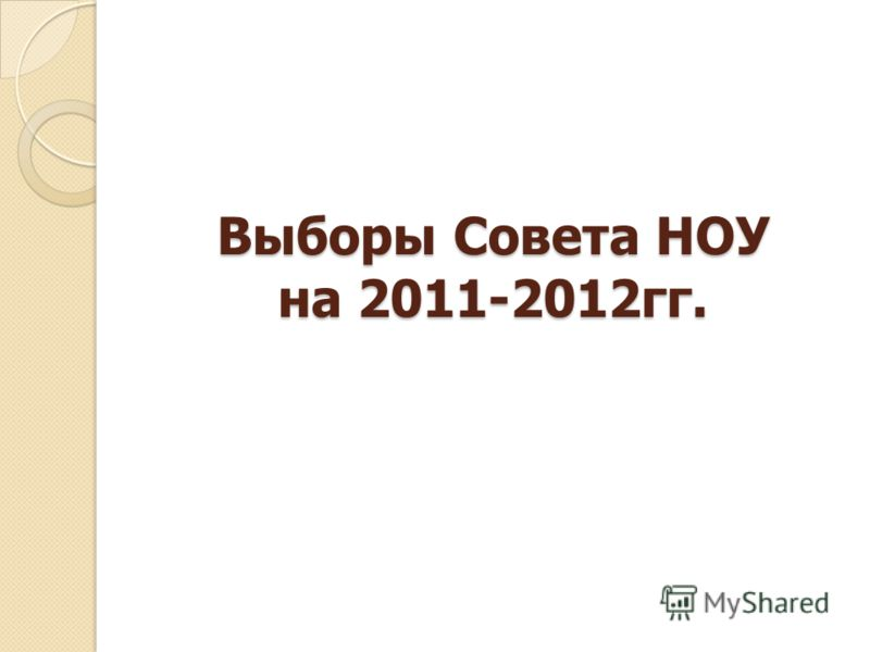 Выборы Совета НОУ на 2011-2012гг.