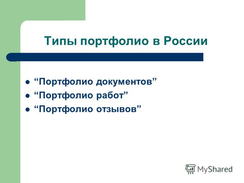 Типы портфолио в России Портфолио документов Портфолио работ Портфолио отзывов