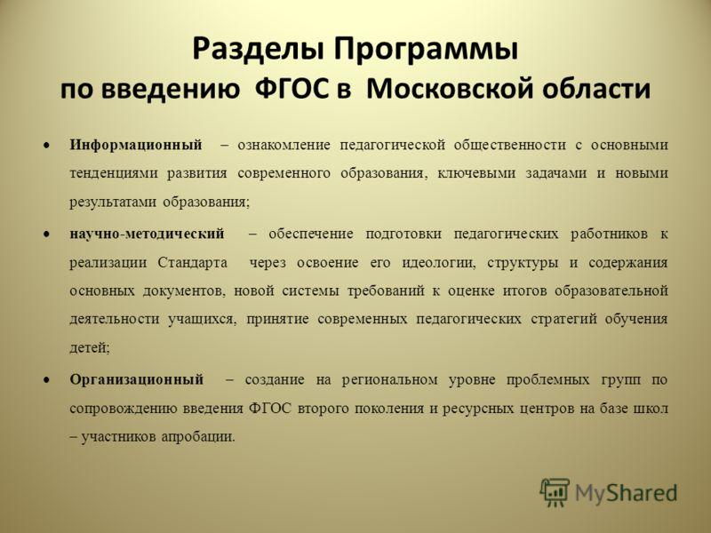 Разделы Программы по введению ФГОС в Московской области Информационный – ознакомление педагогической общественности с основными тенденциями развития современного образования, ключевыми задачами и новыми результатами образования; научно-методический –